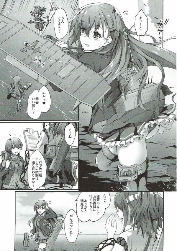 【艦これ】鈴谷ちゃんはショタ提督をえっちな体であやす♡♡【艦隊これくしょん エロ漫画・エロ同人】 (2)