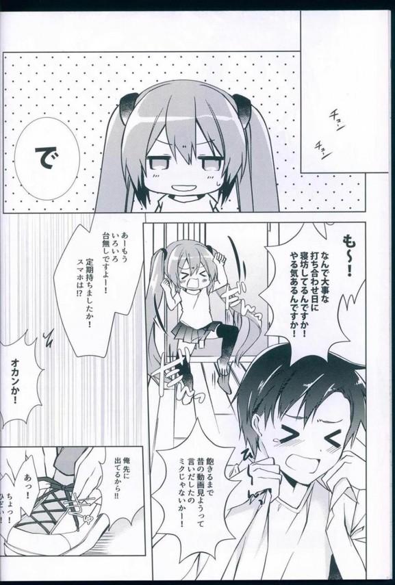 【ボカロ】初音ミクとマスターは仲良し♪恋バナとかもしちゃうwww【VOCALOID エロ漫画・エロ同人】 (28)
