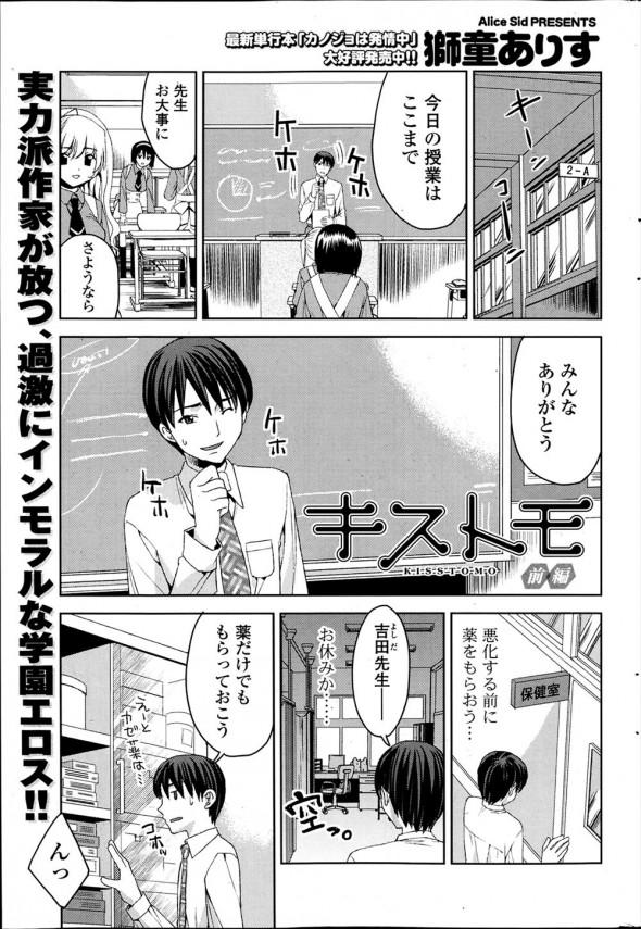 【エロ漫画】キストモ 前編 保健室でレズプレイしてたJKがチンポにキスした!【獅童ありす エロ同人】