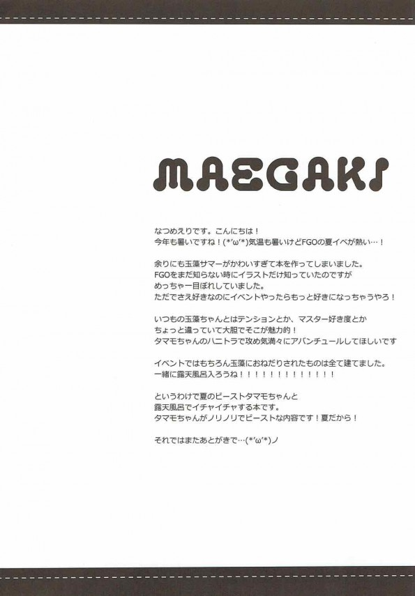 【FGO】玉藻の前は二人っきりになった瞬間襲ってくる痴女です♡♡【Fate エロ漫画・エロ同人】 (3)
