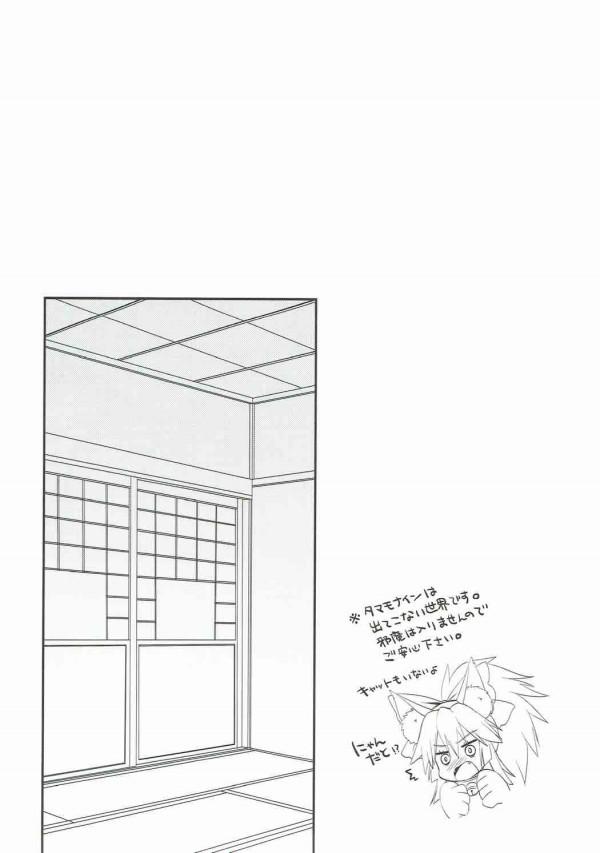 【FGO】玉藻の前ちゃんはマスターを誘惑するのが得意なおっぱい星人www【Fate エロ漫画・エロ同人】 (4)