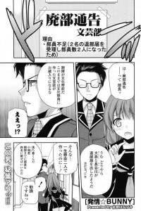 【エロ漫画】部員を勧誘する為にJKにコスプレさせたらエッチはじまった!【佐倉はなつみ エロ同人】