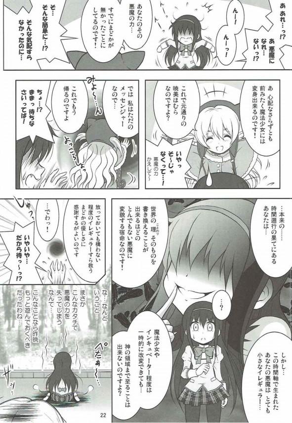 【まどマギ】暁美ほむらちゃんはいつもレズ奴隷にされてから時間を逆行するwww【エロ漫画・エロ同人】 (21)