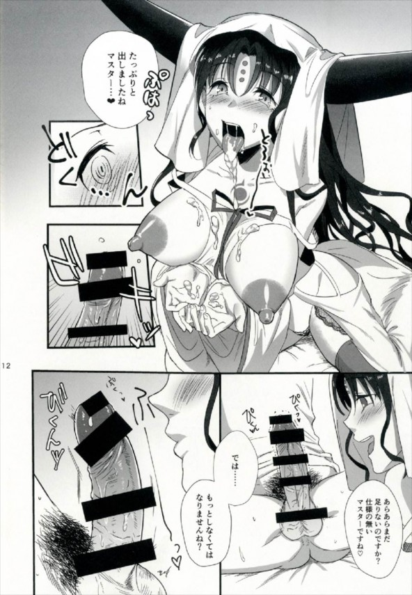 【FGO】殺生院キアラを絶対に快楽堕ちさせようとしたら意外と簡単だったwww【Fate エロ漫画・エロ同人】 (12)