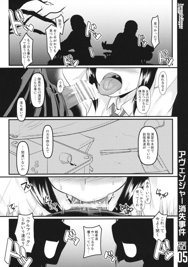 【ガルパン】副隊長たちが拉致られて凌辱されて中出しレイプされてるよwww【ガールズ&パンツァー エロ漫画・エロ同人】 (4)