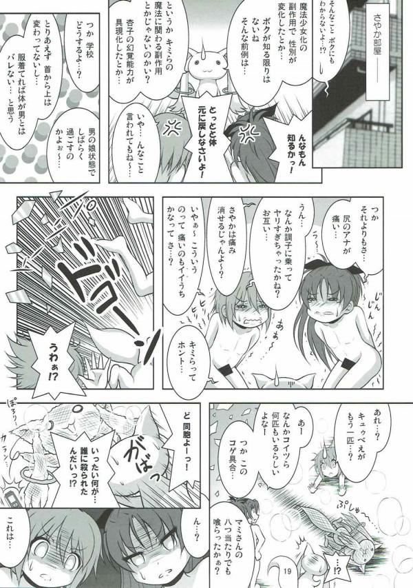 【まどマギ】暁美ほむらちゃんはいつもレズ奴隷にされてから時間を逆行するwww【エロ漫画・エロ同人】 (18)