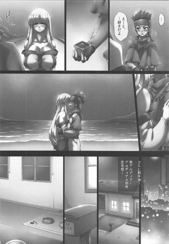 【アークザラッド】エルクとリーザが結婚したら所かまわずイチャらぶ中出ししまくりだよwww【エロ漫画・エロ同人】 (4)