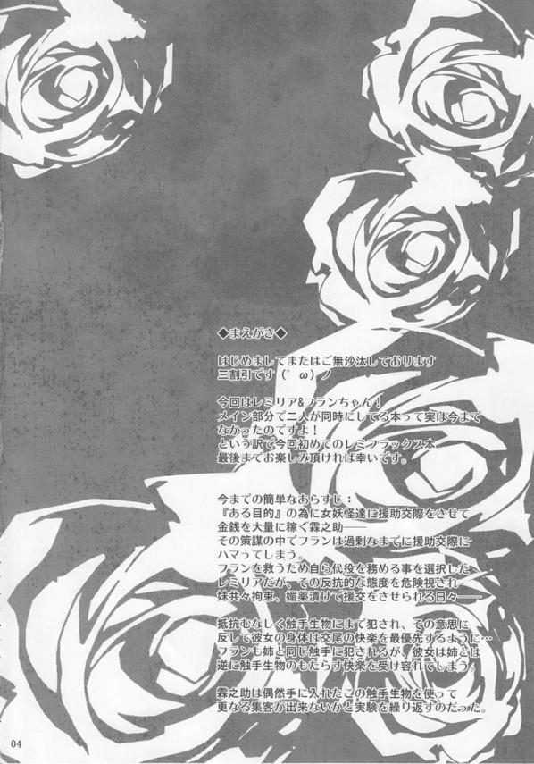 【東方Project】フランドール・スカーレットとレミリア・スカーレットを捕獲して調教してるんだけどなかなか手強いwww【エロ漫画・エロ同人】) (3)
