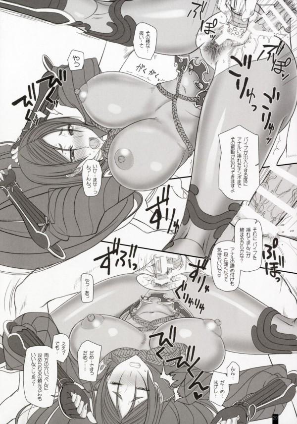 【FGO】源頼光さんはアナル開発に夢中でアナルで快感を感じはじめたwww【Fate エロ漫画・エロ同人】 (19)