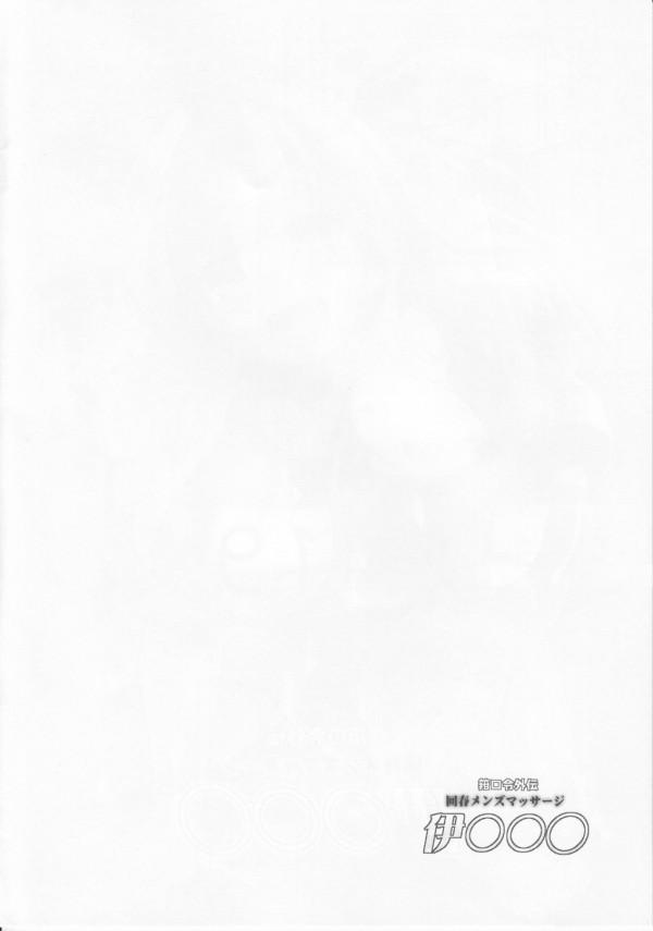 【艦これ  エロ漫画・エロ同人】田舎出身の新卒サラリーマンが伊19に回春マッサージされた結果www (3)