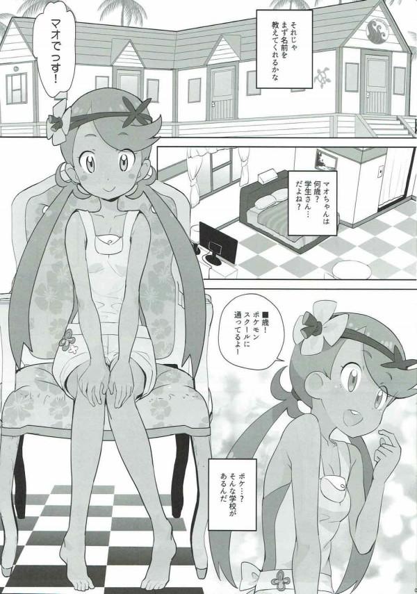 【ポケモン】マオのハメ撮りが流出しちゃったwwwけどマオちゃんもこれで良いよね・・・www【エロ漫画・エロ同人】 (2)