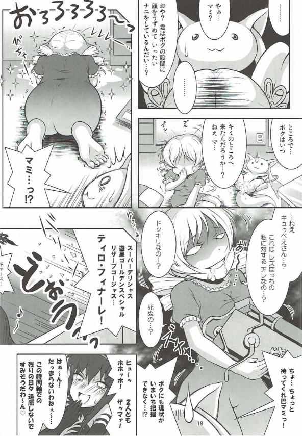 【まどマギ】暁美ほむらちゃんはいつもレズ奴隷にされてから時間を逆行するwww【エロ漫画・エロ同人】 (17)