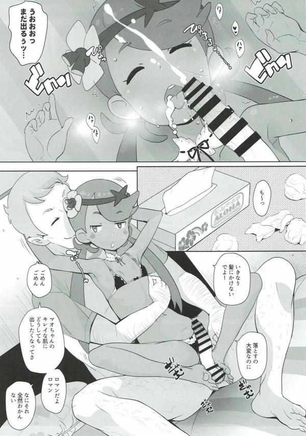 【ポケモン】マオのハメ撮りが流出しちゃったwwwけどマオちゃんもこれで良いよね・・・www【エロ漫画・エロ同人】 (14)