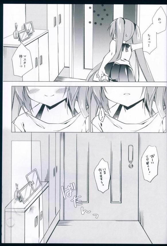 【ボカロ】初音ミクとマスターは仲良し♪恋バナとかもしちゃうwww【VOCALOID エロ漫画・エロ同人】 (29)