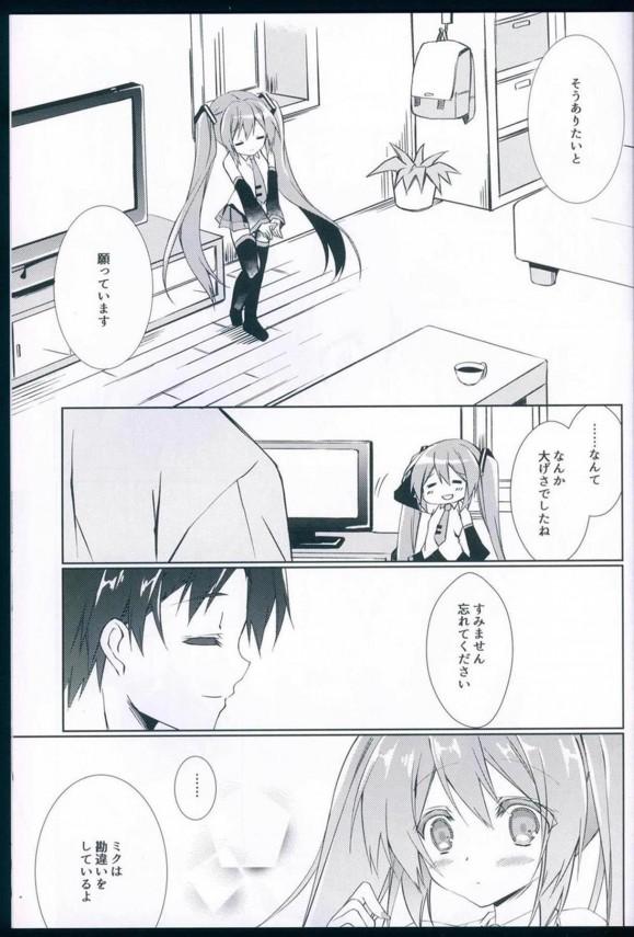 【ボカロ】初音ミクとマスターは仲良し♪恋バナとかもしちゃうwww【VOCALOID エロ漫画・エロ同人】 (23)