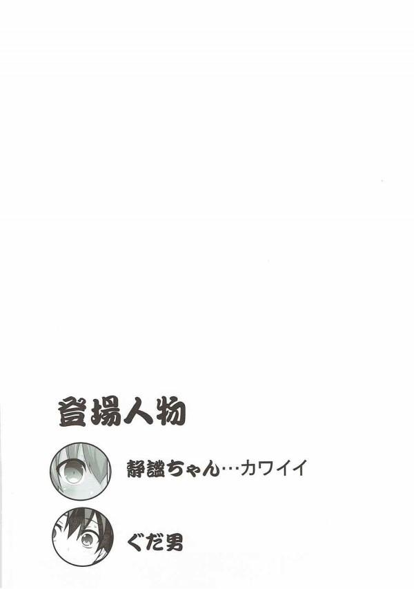 【FGO エロ漫画・エロ同人】静謐のハサンの乳首をコリコリしながらの手コキたまらんwww (3)