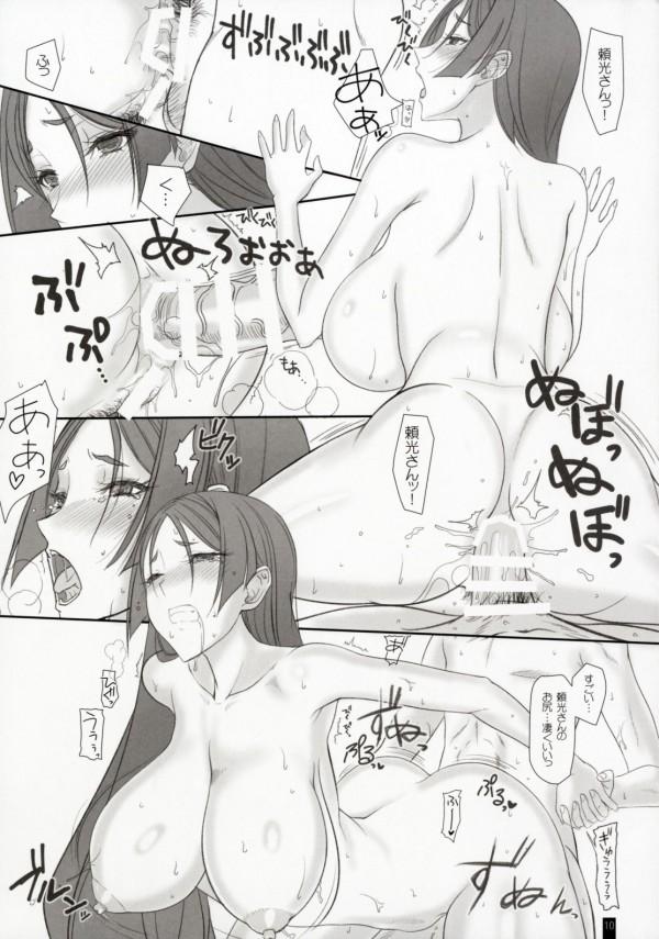 【FGO】源頼光さんはアナル開発に夢中でアナルで快感を感じはじめたwww【Fate エロ漫画・エロ同人】 (9)