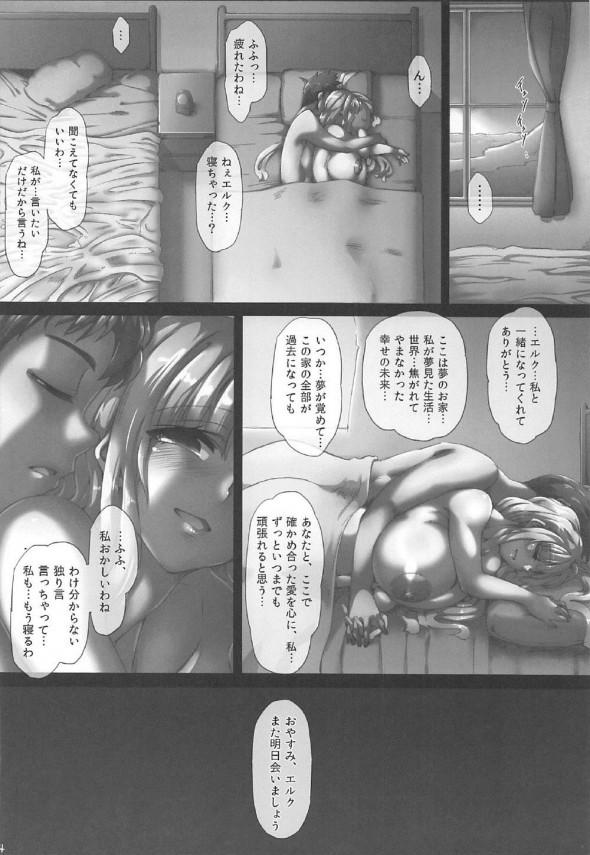 【アークザラッド】エルクとリーザが結婚したら所かまわずイチャらぶ中出ししまくりだよwww【エロ漫画・エロ同人】 (22)