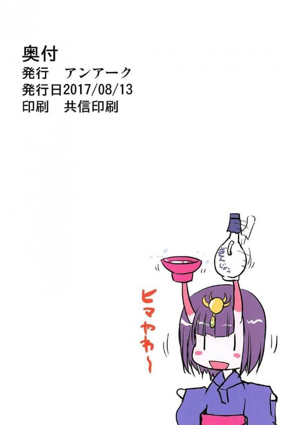 【FGO】源頼光ちゃんは一度乱れるともう何も考えられなくなっちゃうんです♡♡【Fate エロ漫画・エロ同人】 (17)