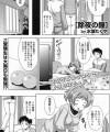 【エロ漫画】義妹が受験に集中出来ないからエッチしてと言ってきたのだが!【水城たくや エロ同人】