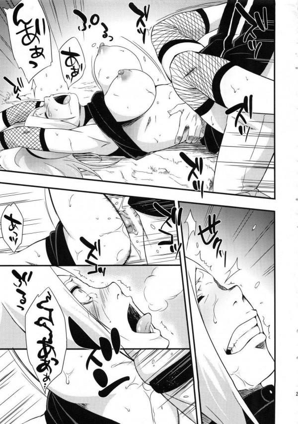 【エロ同人誌 NARUTO】春野サクラがうずまきナルトと巨乳を揺らしてエッチしまくりwww【からきし傭兵団 真雅 エロ漫画】 (20)