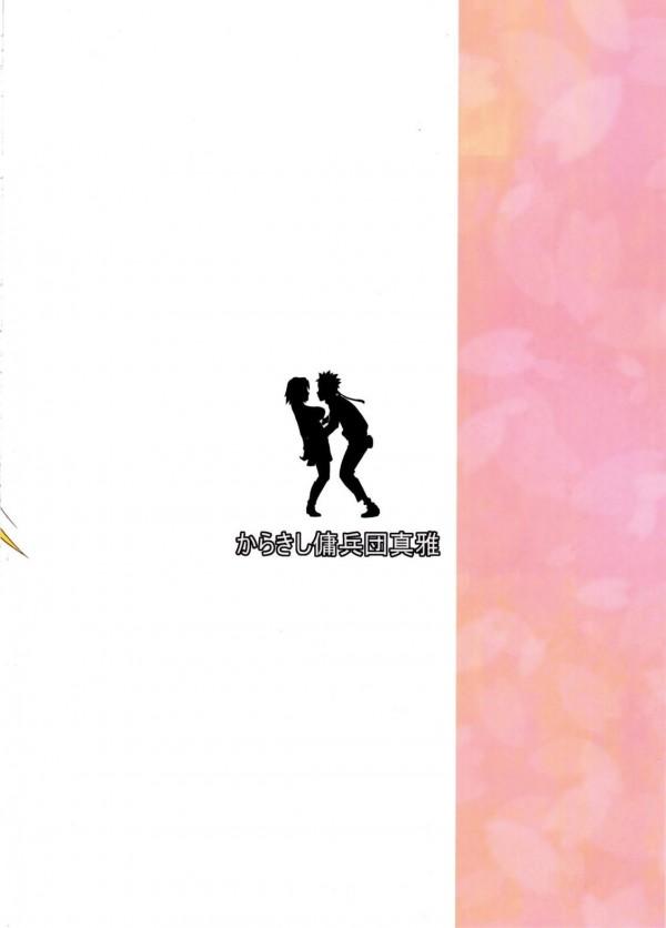 【エロ同人誌 NARUTO】春野サクラがうずまきナルトと巨乳を揺らしてエッチしまくりwww【からきし傭兵団 真雅 エロ漫画】 (30)