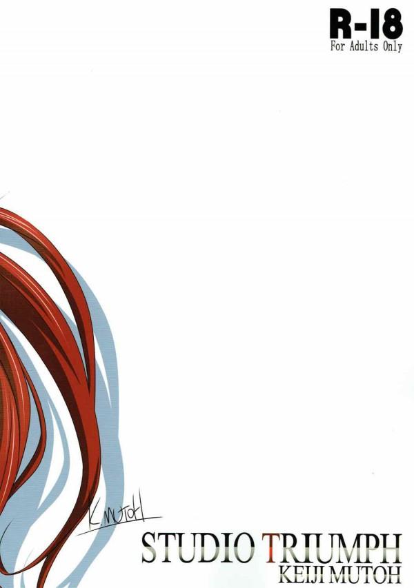 【ハイスクールD×D】リアス・グレモリーを脅してレイプしちゃおうっと♪上手く行ったら感じてくれるかも♪【エロ漫画・エロ同人】 (38)