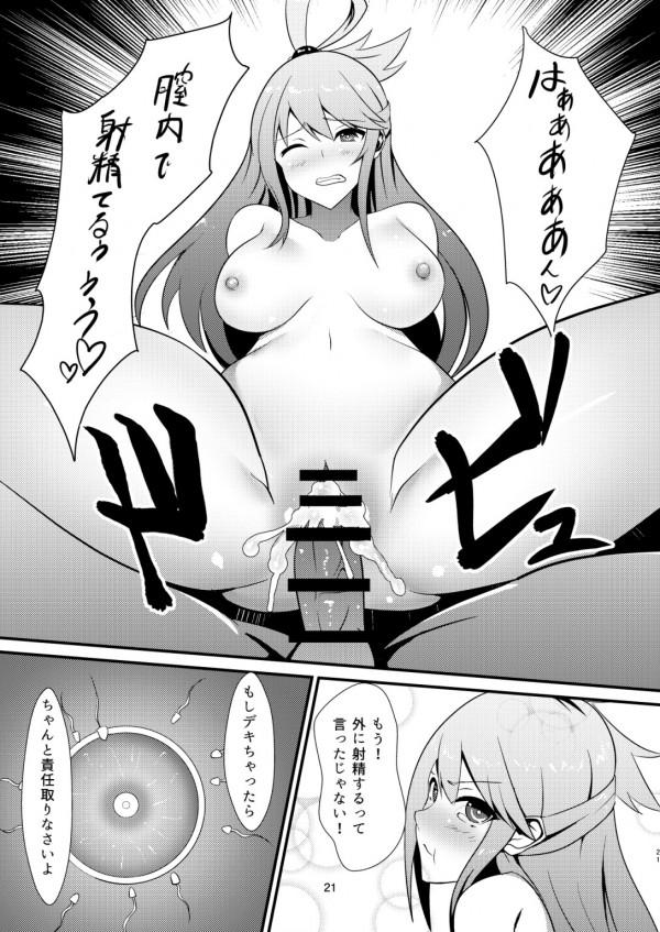 【このすば】佐藤和真は実はアクアをヒロインと見ていた・・・?これは魔が差しちゃうかもwww【エロ漫画・エロ同人】 (21)