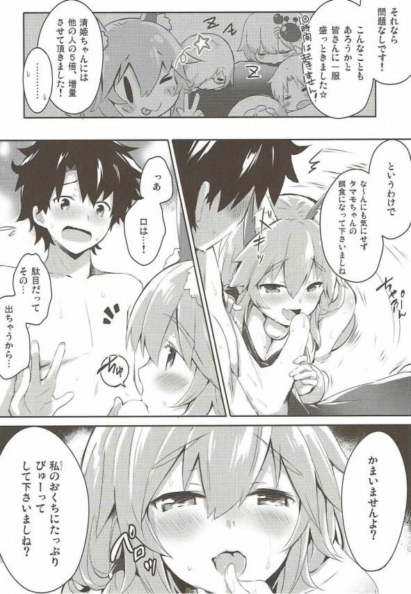 【FGO】玉藻の前は二人っきりになった瞬間襲ってくる痴女です♡♡【Fate エロ漫画・エロ同人】 (9)