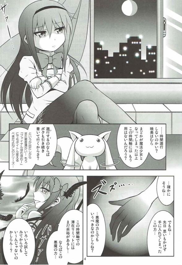 【まどマギ】暁美ほむらちゃんはいつもレズ奴隷にされてから時間を逆行するwww【エロ漫画・エロ同人】 (3)
