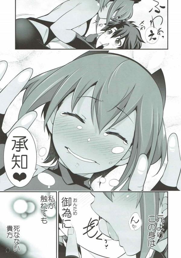 【FGO エロ漫画・エロ同人】静謐のハサンの乳首をコリコリしながらの手コキたまらんwww (8)