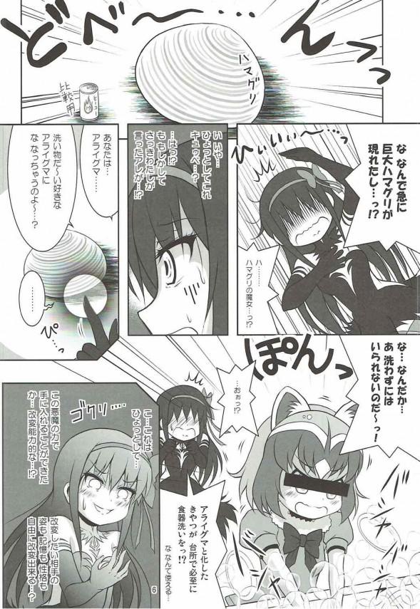 【まどマギ】暁美ほむらちゃんはいつもレズ奴隷にされてから時間を逆行するwww【エロ漫画・エロ同人】 (5)