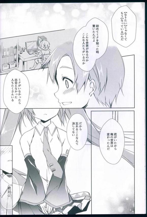 【ボカロ】初音ミクとマスターは仲良し♪恋バナとかもしちゃうwww【VOCALOID エロ漫画・エロ同人】 (24)