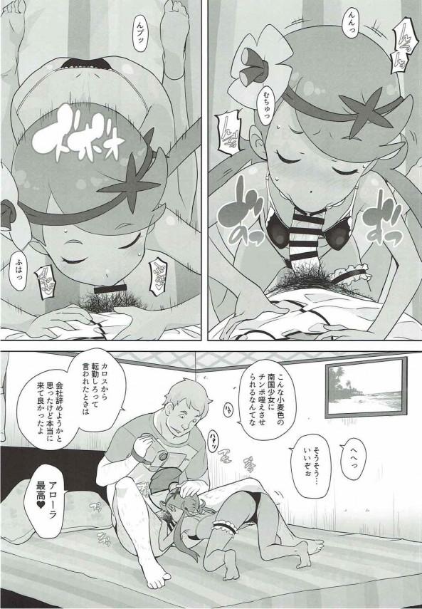 【ポケモン】マオのハメ撮りが流出しちゃったwwwけどマオちゃんもこれで良いよね・・・www【エロ漫画・エロ同人】 (11)