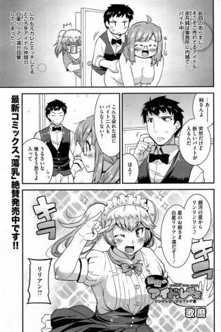 【エロ漫画】秘密のアイドル喫茶 アイドルを雇ってセックスしてたら他のアイドルも店でやらせてくれた【歌麿 エロ同人】