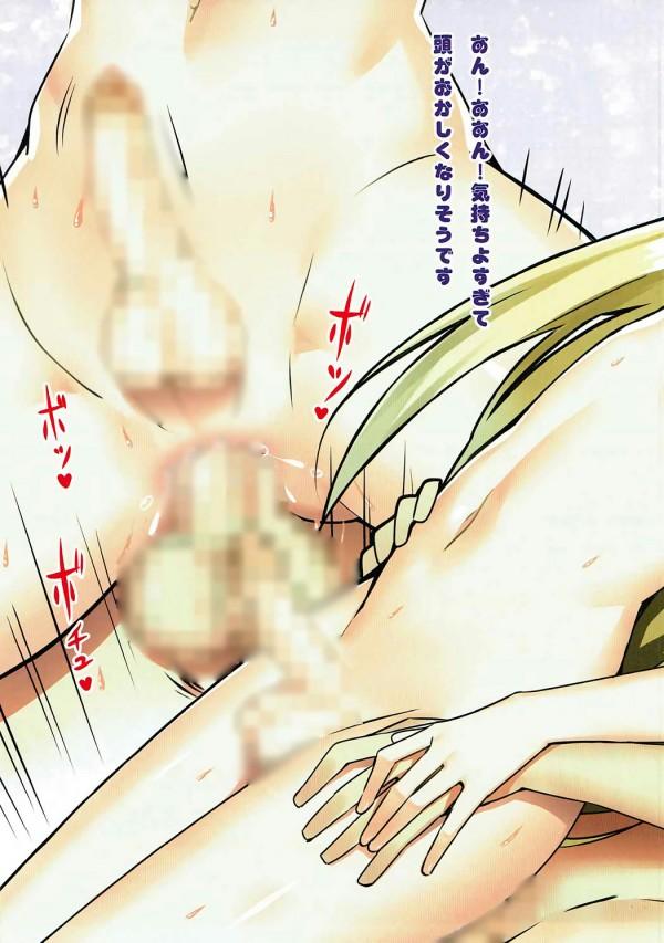 【FGO】マスターがアストルフォやデオンにフェラしてもらったり中出ししまくるフルカラー漫画だよwwwwww【Fate/Grand Order エロ漫画・エロ同人】 (14)