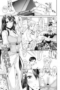 【エロ漫画】憧れの友人のお姉さんとラブラブエッチしちゃうよ~!【よこやまなおき エロ同人】