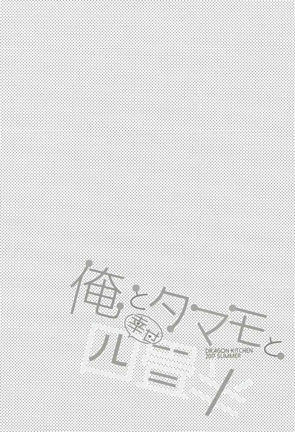 【FGO】玉藻の前ちゃんはマスターを誘惑するのが得意なおっぱい星人www【Fate エロ漫画・エロ同人】 (3)