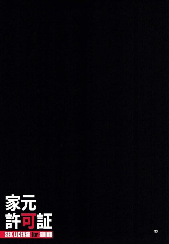 【ガルパン】西住しほちゃんを好き勝手にできる許可証があるときいてwww見せてみたら・・・♡♡【ガールズ&パンツァー エロ漫画・エロ同人】 (33)