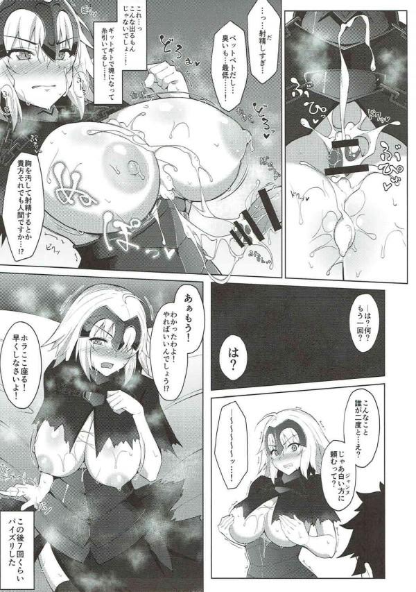 【FGO】ジャンヌ・ダルク・オルタアのおっぱいをもみもみしてたら発情しちゃった♡【Fate エロ漫画・エロ同人】 (10)