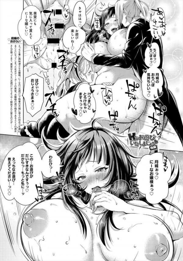 【エロ漫画】月城とのセックスが忘れられなくてオナニーしてたら3Pセックスしちゃう! Hなお遊びいたしましょっ 後編【こち エロ同人】