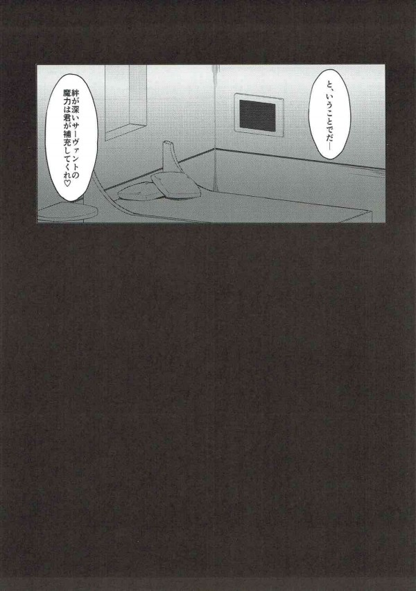 【FGO】ジャンヌ・ダルク・オルタアのおっぱいをもみもみしてたら発情しちゃった♡【Fate エロ漫画・エロ同人】 (4)