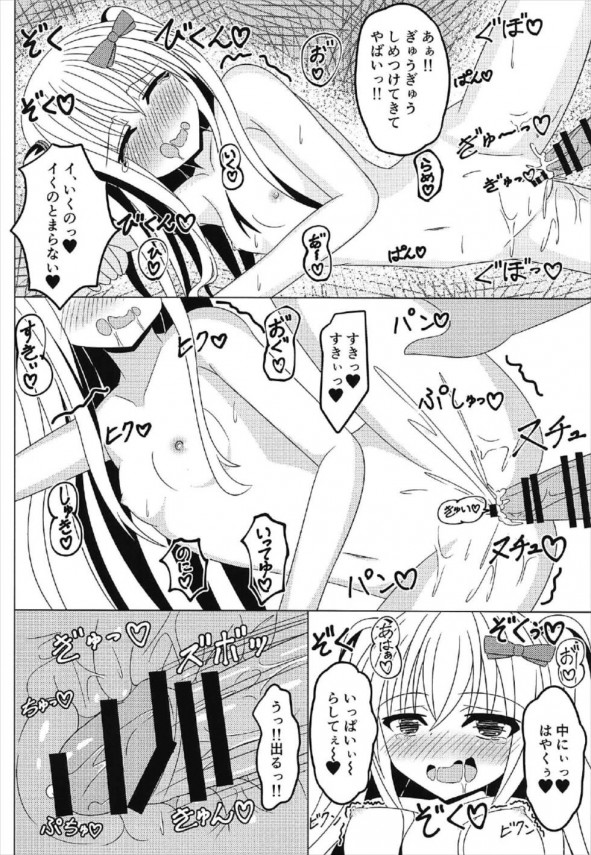 【ガールフレンド(仮) エロ同人誌・エロ漫画】加賀美茉莉が授業中にリモコンローターのスイッチを入れられ発情した結果www (21)