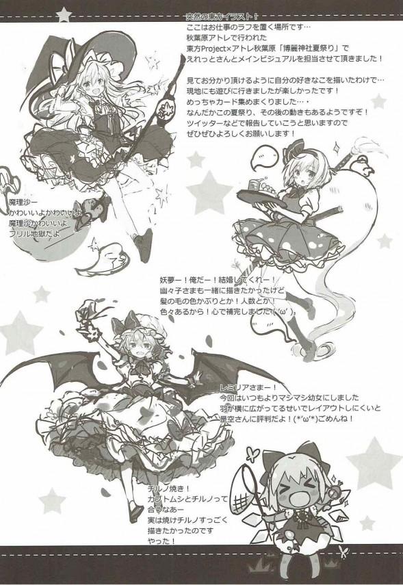 【FGO】玉藻の前は二人っきりになった瞬間襲ってくる痴女です♡♡【Fate エロ漫画・エロ同人】 (23)