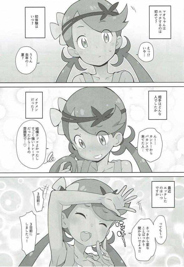 【ポケモン】マオのハメ撮りが流出しちゃったwwwけどマオちゃんもこれで良いよね・・・www【エロ漫画・エロ同人】 (3)