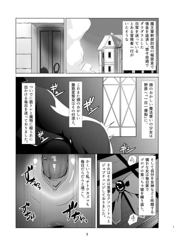 【このすば】佐藤和真は実はアクアをヒロインと見ていた・・・?これは魔が差しちゃうかもwww【エロ漫画・エロ同人】 (3)