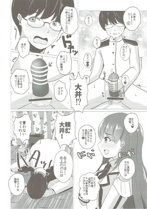 【艦これ エロ同人】大井が提督のオナニーしているところを見つけたから夜の演習お手伝い【無料 エロ漫画】(5)