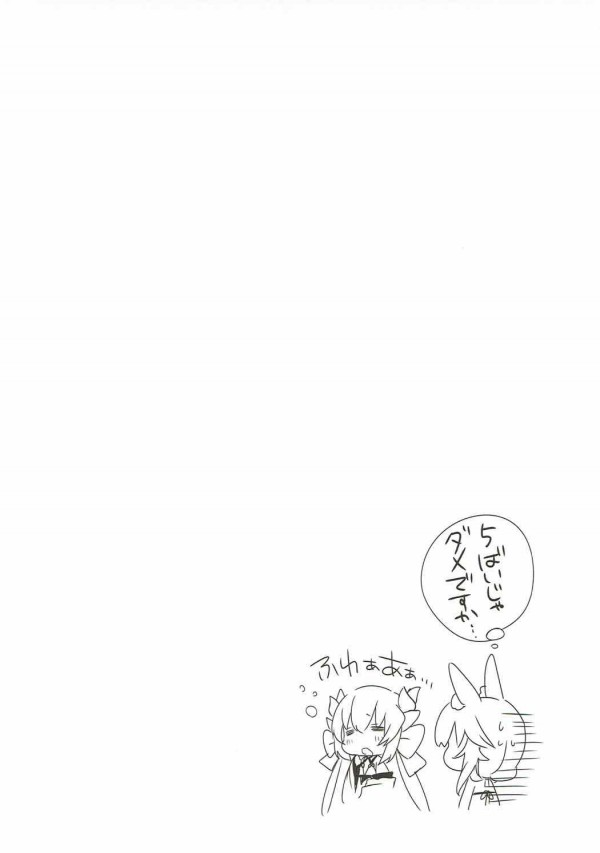 【FGO】玉藻の前は二人っきりになった瞬間襲ってくる痴女です♡♡【Fate エロ漫画・エロ同人】 (20)
