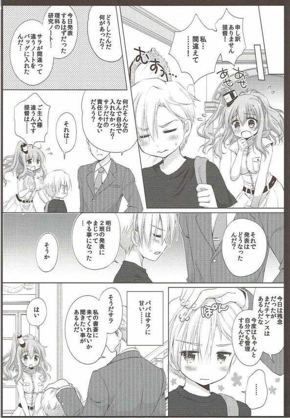 【艦これ】サラトガを好きな少年は思いを伝えるが・・・えっちなお願いだったwww【艦隊これくしょん エロ漫画・エロ同人】 (7)