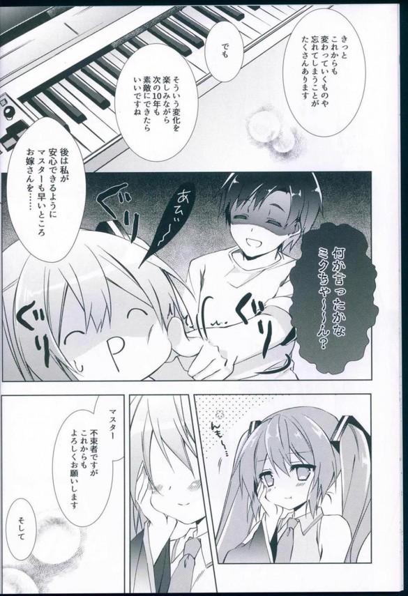 【ボカロ】初音ミクとマスターは仲良し♪恋バナとかもしちゃうwww【VOCALOID エロ漫画・エロ同人】 (26)